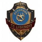Нагрудный знак Дежурный по дивизиону металл