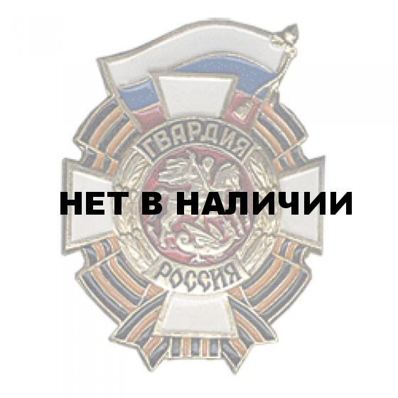Нагрудный знак Гвардия Россия металл