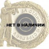 Нагрудный знак За отличную стрельбу мишень металл