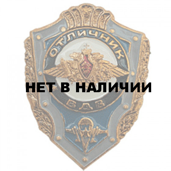 Нагрудный знак Отличник ВДВ уставной металл