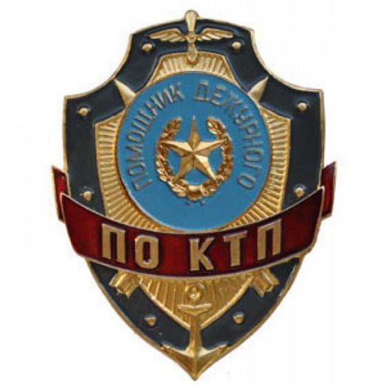 Нагрудный знак Помощник дежурного по КТП металл