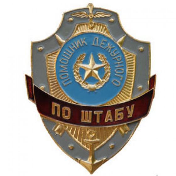 Нагрудный знак Помощник дежурного по штабу металл