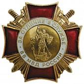 Нагрудный знак За отличие в службе ВВ МВД 1 степени томпак