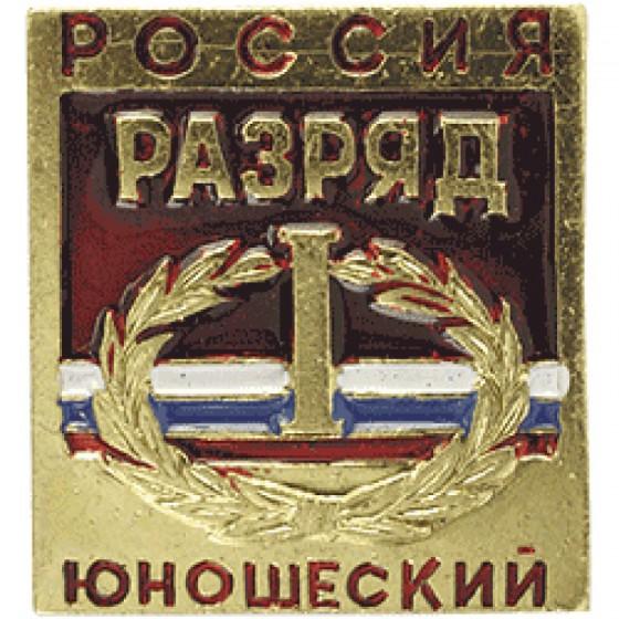 Нагрудный знак Россия I Разряд юношеский металл