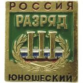 Нагрудный знак Россия III Разряд юношеский металл