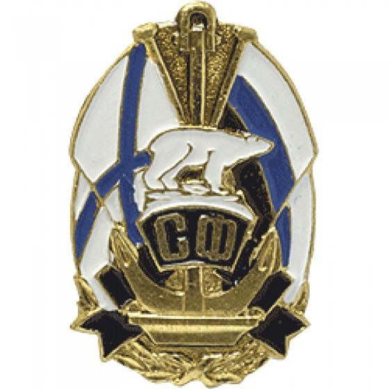 Нагрудный знак Северный флот металл