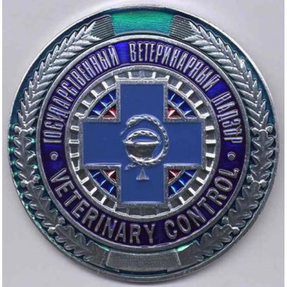 Нагрудный знак Государственный ветеринарный надзор металл