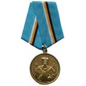 Медаль 400 лет Дому Романовых Александр III металл