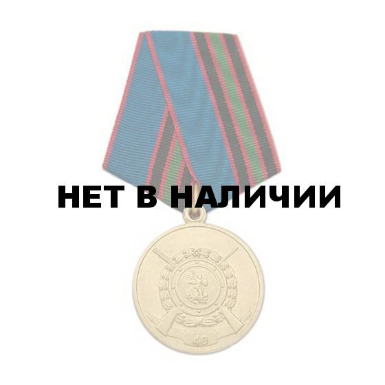 Медаль 40 лет Подразделениям ЛРР МВД