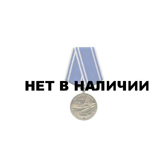 Медаль Ветеран ВМФ металл