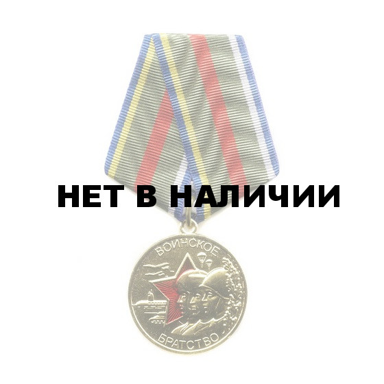 Медаль Воинское братство металл
