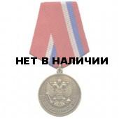 Медаль За добросовестный труд металл