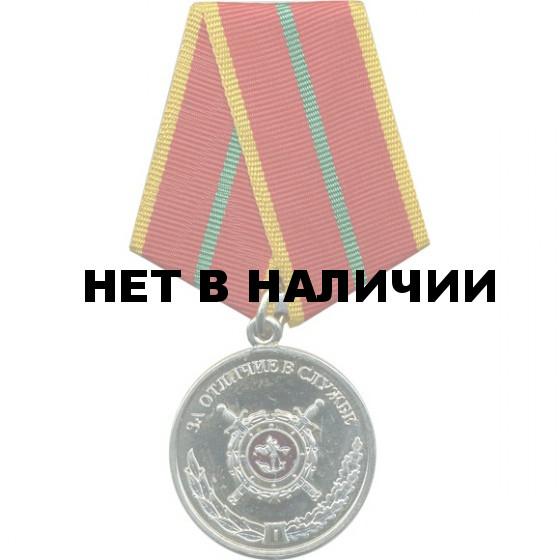 Медаль За отличие в службе МВД 1 степени металл