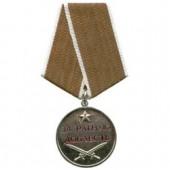 Медаль За ратную доблесть металл