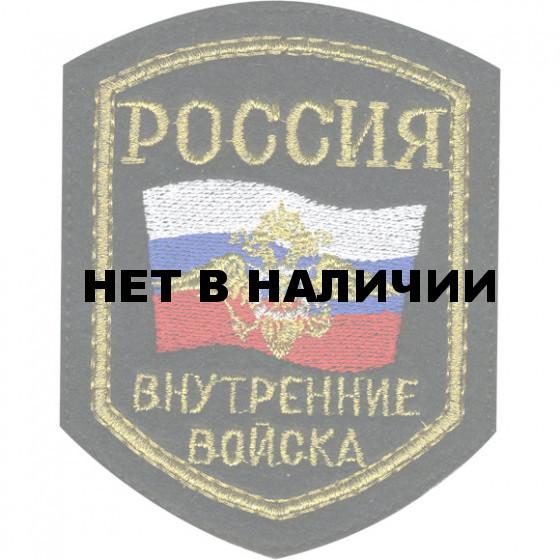Нашивка на рукав Россия Внутренние войска с гербом РФ вышивка