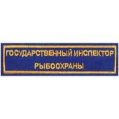 Нашивка на грудь Государственный инспектор рыбоохраны вышивка,шелк