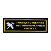 Нашивка на грудь Государственная противопожарная служба с эмблемой тканая