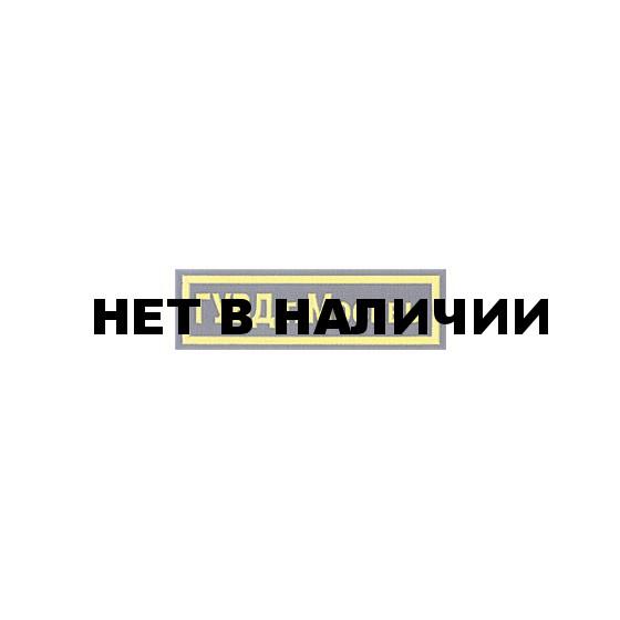 Нашивка на грудь ГУВД Москвы тканая