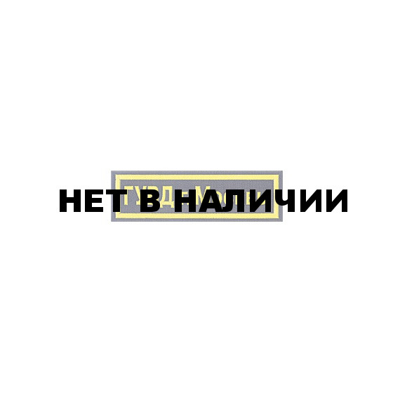 Нашивка на грудь ГУВД Москвы пластик