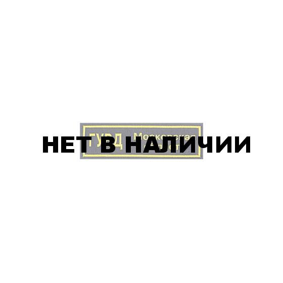 Нашивка на грудь ГУВД Московская область пластик