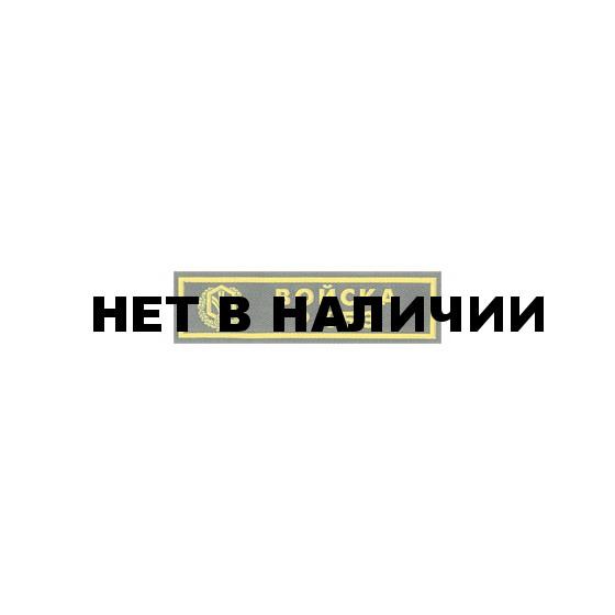 Нашивка на грудь Войска РХБЗ пластик