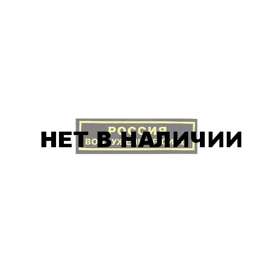 Нашивка на грудь Россия Вооруженные силы пластик