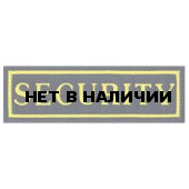 Нашивка на грудь SECURITY желтый шрифт пластик