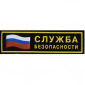 Нашивка на грудь Служба безопасности флаг тканая