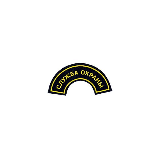 Нашивка дуга Служба охраны вышивка шелк