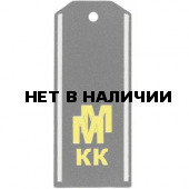Погоны ММ КК (пара)