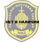 Нашивка на рукав Патрульно-постовая служба МВД пластик
