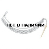 Аксельбант с 1 наконечником белый шёлк