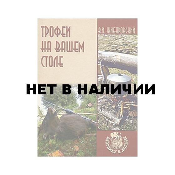 Книга Трофеи на вашем столе