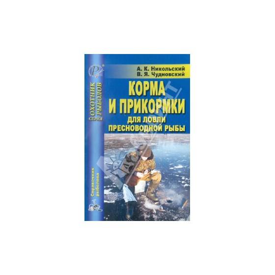Книга Корма и прикормки для ловли пресноводной рыбы