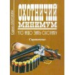 Книга Охотничий минимум.что надо знать охотнику