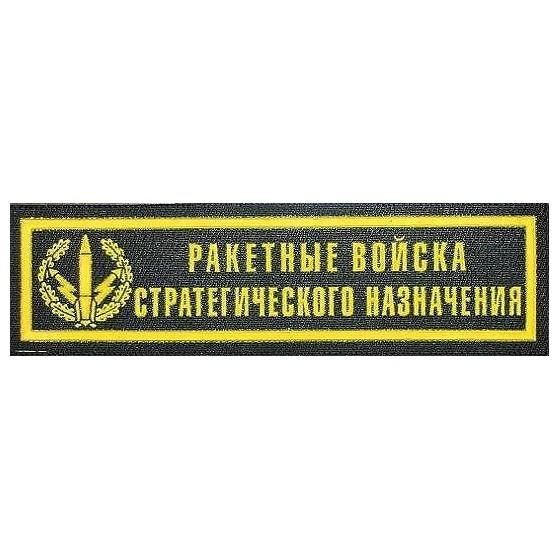 Нашивка на грудь Ракетные войска стратегического назначения вышивка шелк