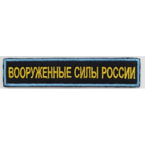 Нашивка на грудь с липучкой Вооружённые силы России 1 строка синий фон синий кант вышивка шёлк