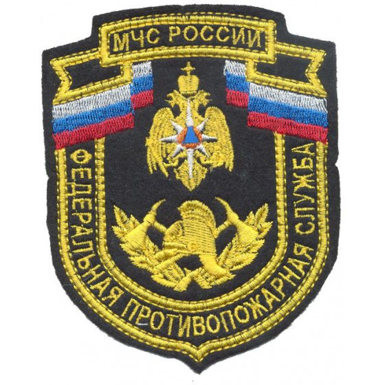 Нашивка на рукав МЧС России Федеральная противопожарная служба вышивка люрекс
