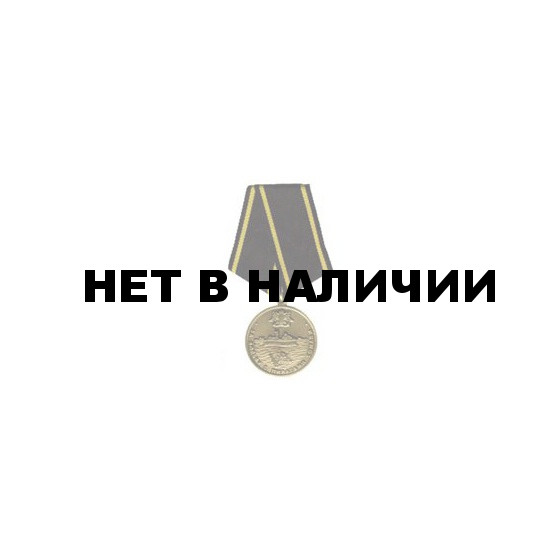 Медаль За борьбу с пиратами Сомали металл
