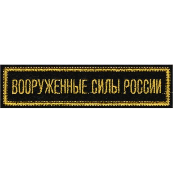 Нашивка на грудь с липучкой Вооружённые силы России 1 строка черный фон вышивка шёлк