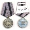 Медаль 20 лет вывода войск из ДРА (на серой ленте) метал