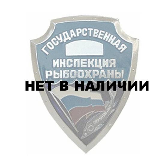 Нагрудный знак Государственная инспекция рыбоохраны металл