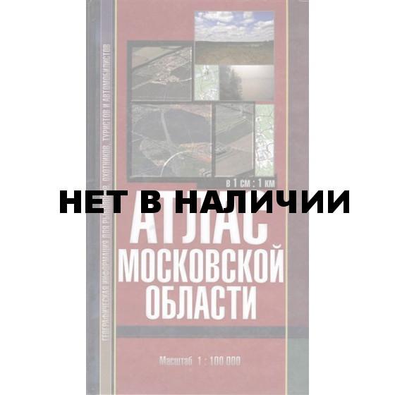 Атлас Московской обл. для рыболовов и охотников