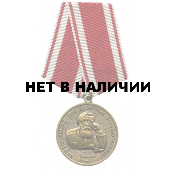Медаль За многолетний труд в системе здравоохранения В.М.Бехтерев