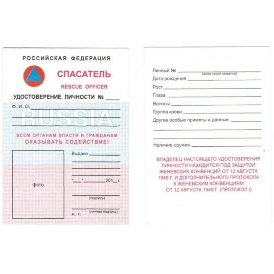 Удостоверение личности спасателя