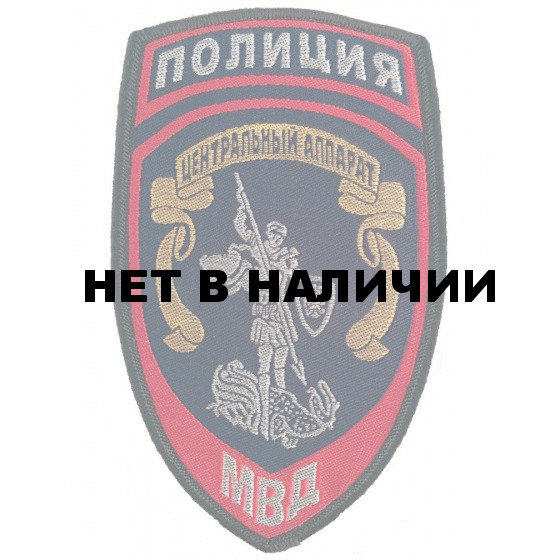 Нашивка на рукав Полиция Центральный аппарат МВД России тканая