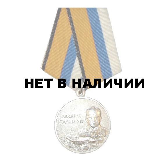 Медаль Адмирал Горшков металл