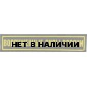 Нашивка на грудь Вооруженные силы России 1 строка оливковый фон пластик