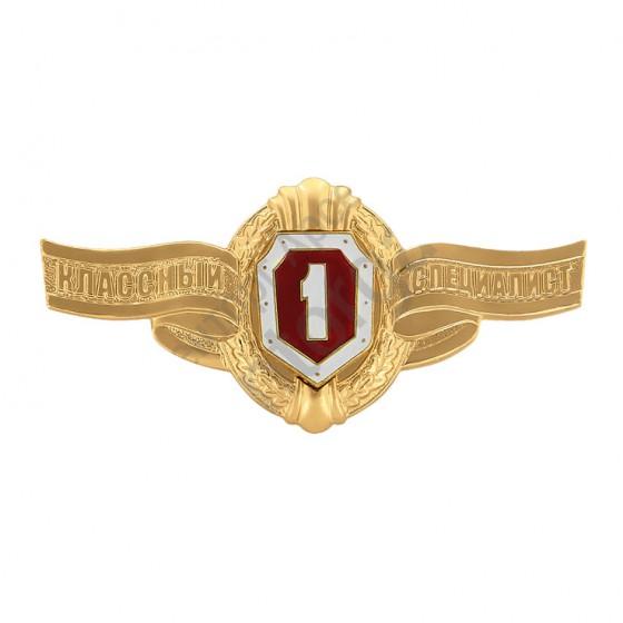 Нагрудный знак Классность р/с ВВ МВД 1 металл