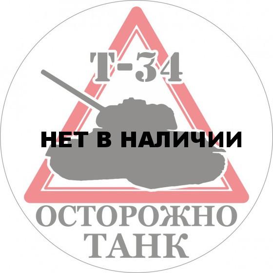 Наклейка 120н Осторожно танк Т-34 сувенирная